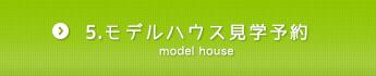 5.モデルハウス見学予約 model house