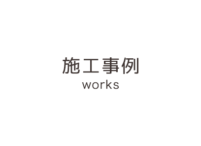 施工事例 gallery