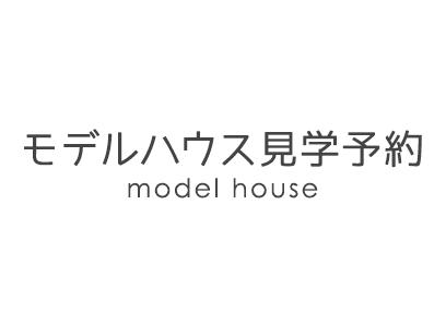 モデルハウス見学予約
