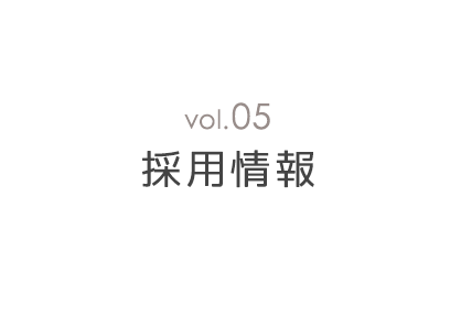 vol.05 採用情報