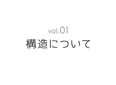 vol.01 構造について