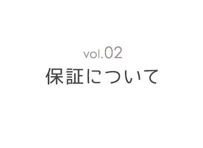 vol.02 保証について