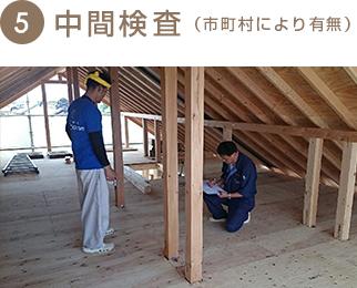 5.中間検査(市町村により有無)